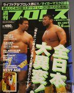 Weekly Pro Wrestling 1267