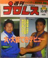 Weekly Pro Wrestling 519