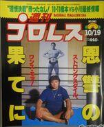 Weekly Pro Wrestling 941