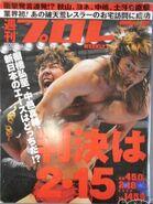 Weekly Pro Wrestling 1459