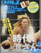 Weekly Pro Wrestling 1666