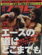 Weekly Pro Wrestling 1461