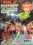 Weekly Pro Wrestling 1594