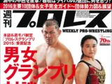 Weekly Pro Wrestling No. 1832