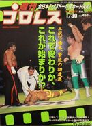 Weekly Pro Wrestling 1015