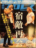 Weekly Pro Wrestling 1713