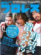 Weekly Pro Wrestling 2032