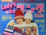 Lady's Gong 74