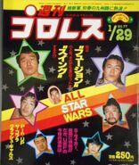 Weekly Pro Wrestling 77