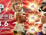 NJPW 46th Anniversary Show