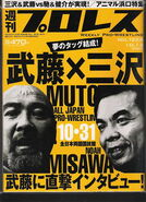 Weekly Pro Wrestling No. 1226