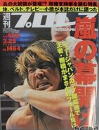 Weekly Pro Wrestling 1464