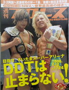 Weekly Pro Wrestling No. 1724