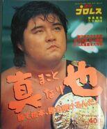 Weekly Pro Wrestling 619