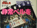 Weekly Pro Wrestling No. 810