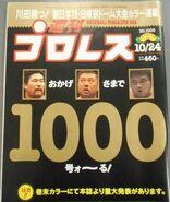 Weekly Pro Wrestling 1000