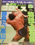 Weekly Pro Wrestling 1195