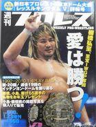 Weekly Pro Wrestling 1560