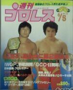 Weekly Pro Wrestling 44
