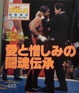 Weekly Pro Wrestling 943
