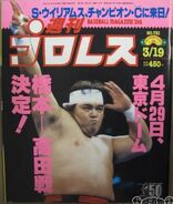 Weekly Pro Wrestling 721