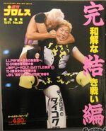 Weekly Pro Wrestling 829