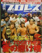 Weekly Pro Wrestling 1619