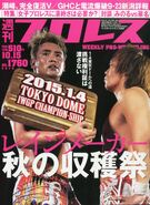 Weekly Pro Wrestling 1760
