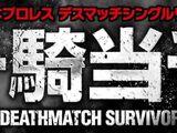 BJW Road to Ikki Tousen - DeathMatch Survivor Night 2