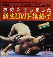 Weekly Pro Wrestling 258