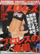 Weekly Pro Wrestling 1513