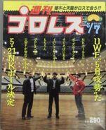 Weekly Pro Wrestling 302