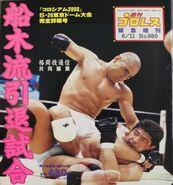 Weekly Pro Wrestling 980