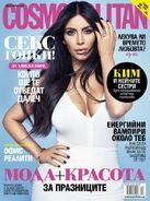 Cosmopolitan - December 2015 (Bulgaria)