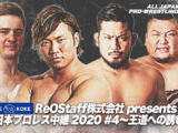 AJPW All Japan Pro Wrestling Broadcast 2020 4 - Invitation To The Royal Road