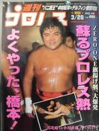Weekly Pro Wrestling 1022