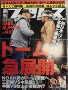Weekly Pro Wrestling 1451