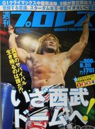 Weekly Pro Wrestling 1751