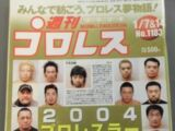Weekly Pro Wrestling No. 1183