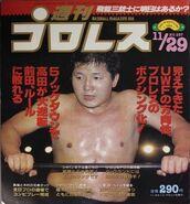 Weekly Pro Wrestling 287