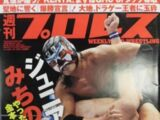 Weekly Pro Wrestling No. 1580