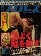 Weekly Pro Wrestling 1517