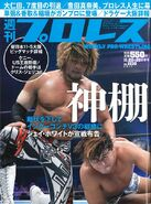 Weekly Pro Wrestling No. 1930