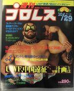 Weekly Pro Wrestling 116