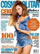 Cosmopolitan (Bulgaria) - September 2014