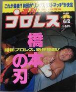 Weekly Pro Wrestling 856