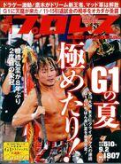 Weekly Pro Wrestling 1807