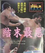 Weekly Pro Wrestling 1013