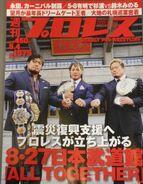 Weekly Pro Wrestling 1575