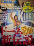 Weekly Pro Wrestling 1612